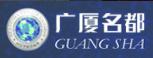 湖南广厦房地产开发有限公司-郴州招聘