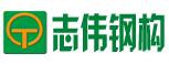 湖南省志伟钢结构有限公司-郴州招聘