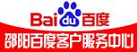 邵阳百度客户服务中心-郴州招聘