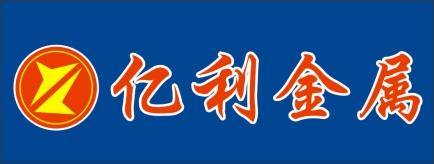 湖南省亿利金属制品有限责任公司-郴州招聘