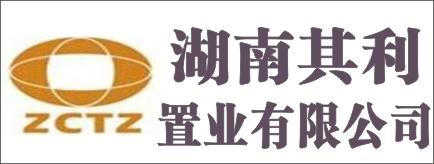 湖南其利置业有限公司(邵阳天元湘湖房地产开发有限公司)-郴州招聘
