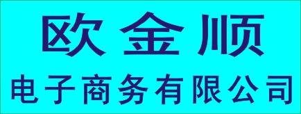 邵阳市欧金顺商务电子有限公司-郴州招聘