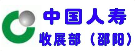 中国人寿保险股份有限公司邵阳市分公司营销(收展部)-郴州招聘