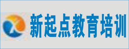 新起点教育培训公司-郴州招聘
