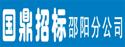 湖南省国鼎招标咨询有限公司邵阳分公司-郴州招聘