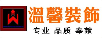 邵阳市温馨装饰设计工程有限公司-郴州招聘