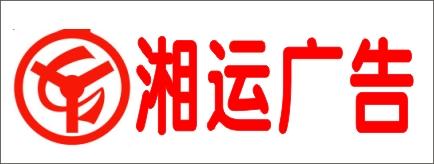 邵阳湘运广告-郴州招聘