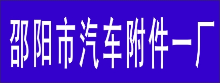 湖南省邵阳市汽车附件一厂-郴州招聘