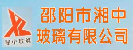 邵阳市湘中玻璃科技有限公司-郴州招聘