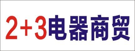 2 3电器商贸-郴州招聘