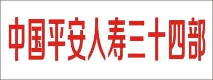 中国平安人寿保险-郴州招聘