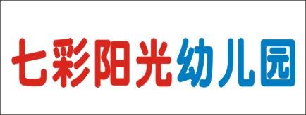 七彩阳光幼儿园-郴州招聘
