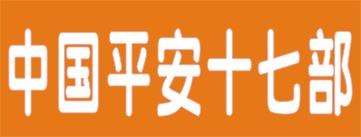 中国平安股份有限公司十七部-郴州招聘
