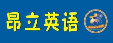 邵阳市昂立外语学校-郴州招聘