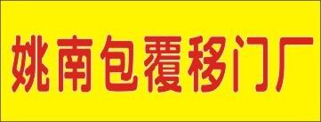 姚南包覆移门厂-郴州招聘