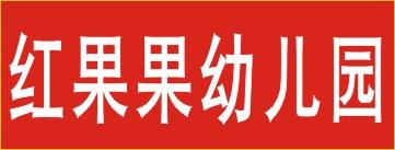 红果果幼儿教育集团-郴州招聘