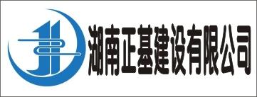 湖南正基建设有限公司-郴州招聘