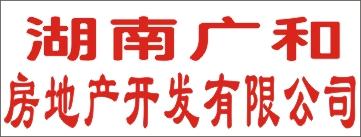 湖南省广和房地产开发有限公司-郴州招聘