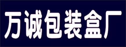 邵阳市万诚包装盒厂-郴州招聘