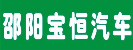 邵阳宝恒汽车销售有限公司-郴州招聘