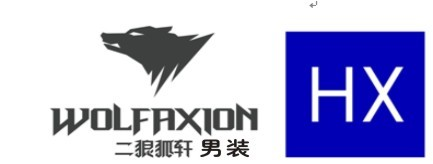 二狼狐轩服饰有限公司(HX时尚男装)-郴州招聘