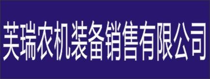 邵阳市芙瑞农机装备销售有限公司-郴州招聘