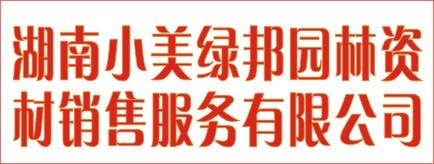 湖南小美绿邦园林资材销售服务有限公司-郴州招聘