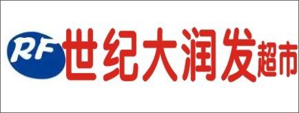 邵阳市世纪大润发超市-郴州招聘