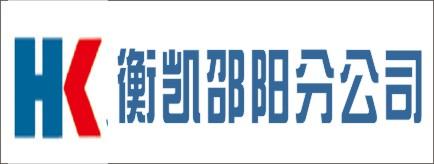上海衡凯建筑科技有限公司邵阳分公司-郴州招聘