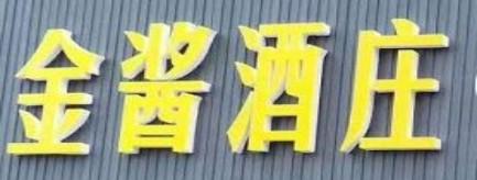邵阳金酱酒庄  -郴州招聘