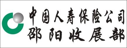 中国人寿(收展部1)-郴州招聘