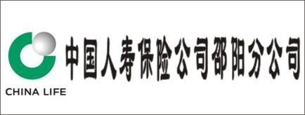 中国人寿保险公司邵阳市分公司-郴州招聘