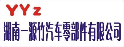 湖南一源竹汽车零部件有限公司-郴州招聘