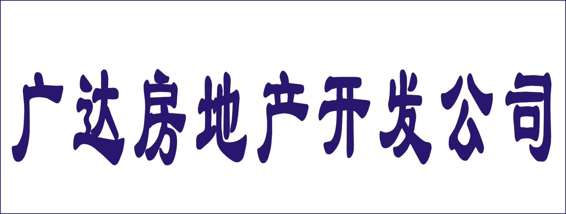 邵阳市广达房地产开发有限公司-郴州招聘