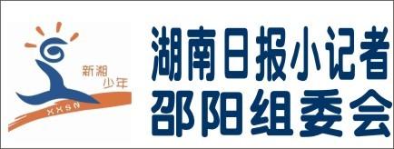 湖南日报小记者邵阳组委会-郴州招聘