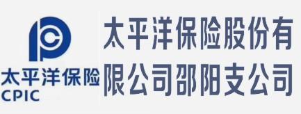 太平洋保险股份有限公司邵阳支公司-郴州招聘
