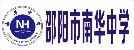 邵阳市南华中学-郴州招聘