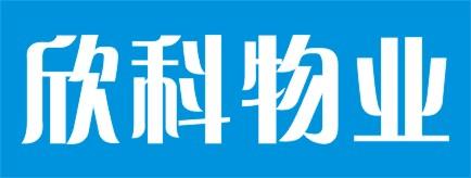 湖南欣科物业管理有限公司-郴州招聘