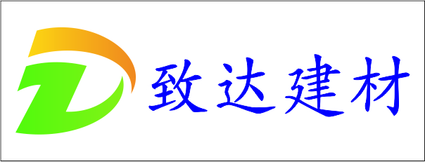 邵阳致达建材贸易有限公司-郴州招聘