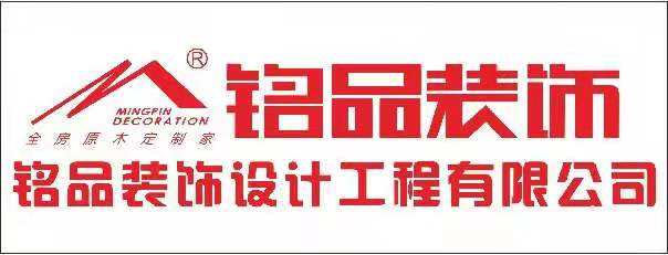 邵东铭品装饰设计工程有限公司-郴州招聘