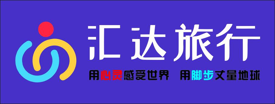 邵阳汇达新旅文化传媒有限公司-郴州招聘