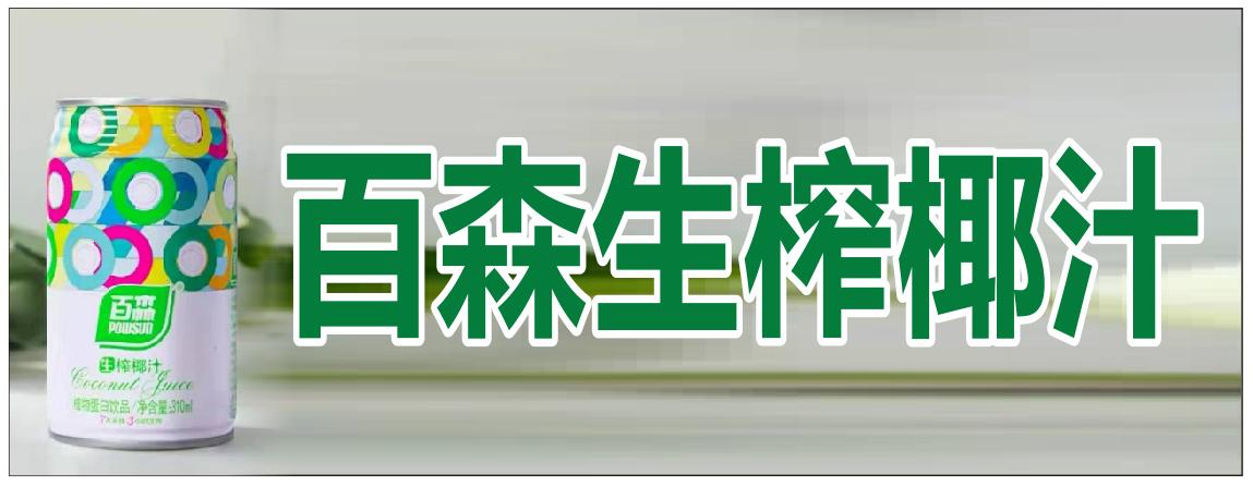 百森国际饮料有限公司/百森生榨椰汁-郴州招聘