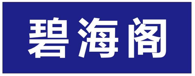 碧海阁-郴州招聘